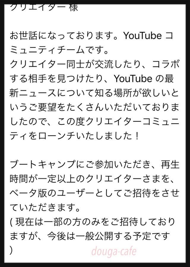 YouTubeチームから、クリエイターコミュニティ参加のお知らせがきた!