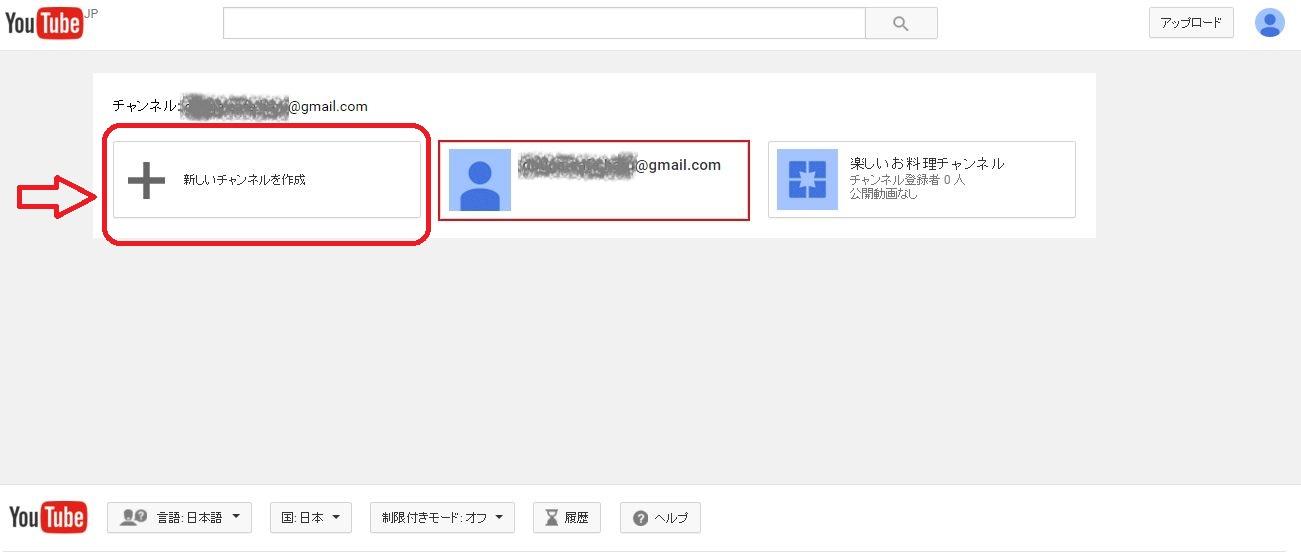 YouTubeのチャンネルの増やし方。Googleアカウント一つで複数のチャンネルが作れる!