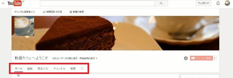 YouTubeのチャンネル概要に説明文と、ブログのリンクを作ろう!