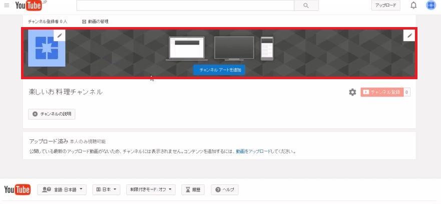 YouTubeのチャンネルアートを変更しよう!写真の大きさはどのくらい?