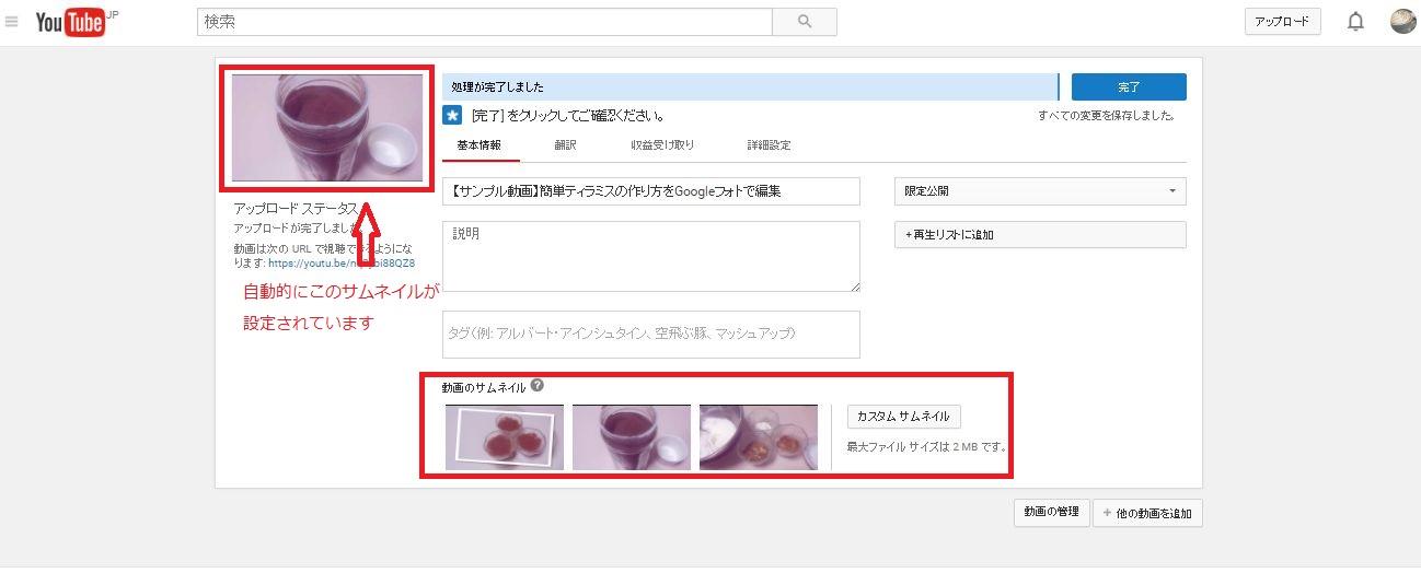 YouTubeのサムネイルの変更方法とカスタムサムネイルの設定のコツ