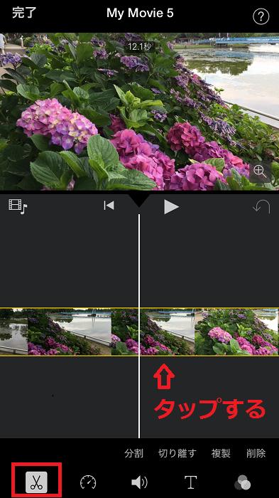 【iPhone版】iMovieの使い方③編集してみよう!動画の分割、削除、複製、移動方法