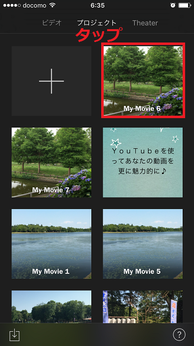 【iPhone版】iMovieで、音声を消す、大きくする、音楽をつける方法