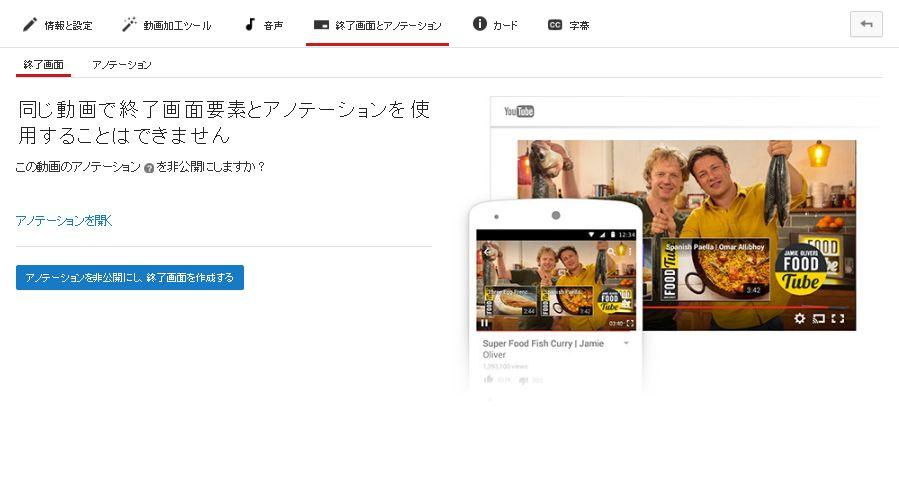 YouTubeの新機能、終了画面とアノテーションは同じ動画には使えない