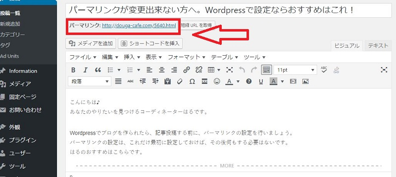 パーマリンクが変更出来ない方へ。WordPressで簡単設定ならおすすめはこれだけ!